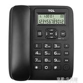 TCL電話機座機 家用辦公時尚創意電信固定有線固話坐機62/206/17B 有緣生活館