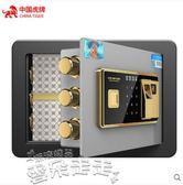 保險櫃家用小型全鋼入墻防盜指紋密碼保管箱床頭保險箱隱藏式收納 LX【品質保證】