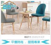 《固的家具GOOD》877-3-AJ 清松2尺圓桌