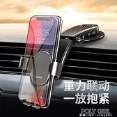 樂益車載手機支架粘貼式汽車導航手機架車用手機支撐架車導航架支 polygirl