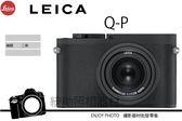 徠卡 Leica Q-P  28MM  定焦  F1.7 大光圈 公司貨