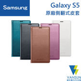 Samsung Galaxy S5 原廠側翻式皮套 【葳訊數位生活館】