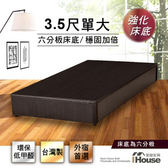 IHouse - 經濟型強化6分硬床座/床底/床架-單大3.5尺雪松