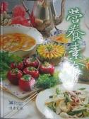 【書寶二手書T9/餐飲_YBW】營養素食_讀者文摘