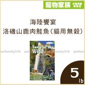 寵物家族-海陸饗宴-洛磯山鹿肉鮭魚(愛貓專用/無榖野味) 5lb