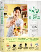 (二手書)和MASA一起吃幸福便當:最適合料理新手の106道不失敗完美比例便當菜