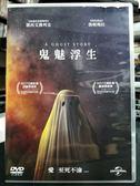 影音專賣店-P02-318-正版DVD-電影【鬼魅浮生】-凱西艾佛列克 魯妮瑪拉