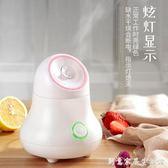 新款熱噴蒸臉器 補水保濕美容蒸臉機 噴熱霧補水儀  創意家居生活館