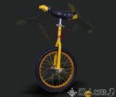 獨輪車成人專業雜技車單輪自行車兒童平衡車環保健身車18寸LX 限時熱賣