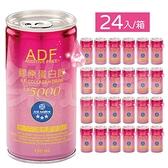 ADF膠原蛋白飲 190ml/罐 (一箱24入) 限宅配