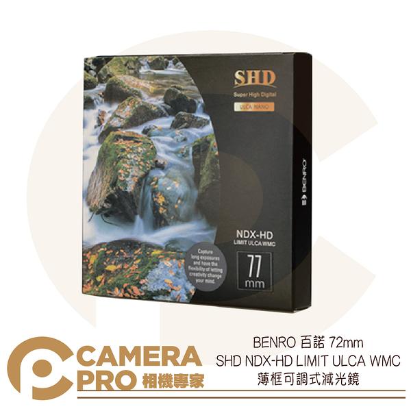 ◎相機專家◎ BENRO 百諾 72mm SHD NDX-HD LIMIT ULCA WMC 薄框可調式減光鏡 勝興公司貨