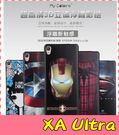 【萌萌噠】SONY Xperia XA Ultra F3215 卡通浮雕保護套 彩繪塗鴉 3D風景 立體超薄0.3mm 矽膠套 手機殼