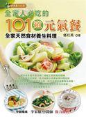 (二手書)全家人必吃的101道元氣餐