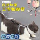 【M號】日式和風工字貓胸背 貓胸背 和風胸背 日系胸背 貓工字胸背 寵物胸背