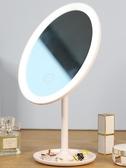宿舍化妝鏡子帶led燈桌面梳妝臺高清充電式首飾盒便攜補光公主女 小宅女