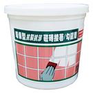 環保型耐水抗裂磁磚接著/勾縫劑 500g...