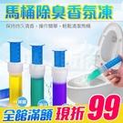 馬桶凝膠 芳香凍 芳香凝膠 芳香劑 除臭凝膠 清香凍 芳香膏 空氣淨化 除臭 廁所 清潔劑 味道可選
