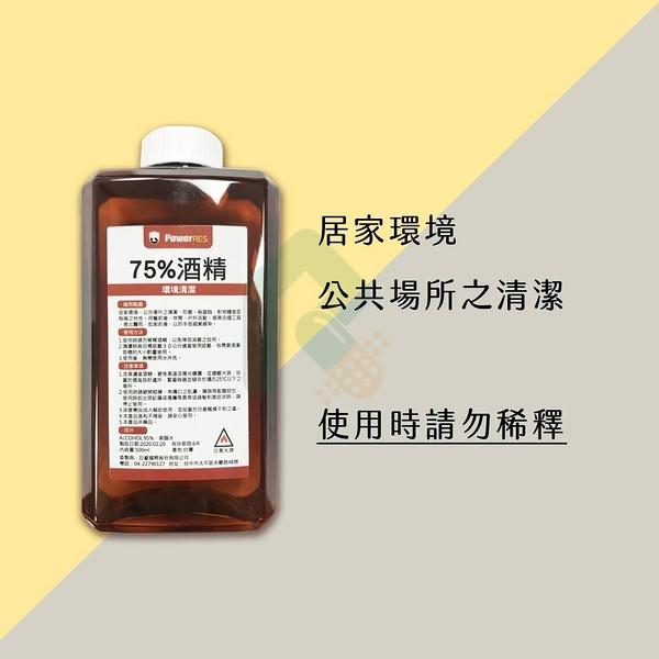 PowerRES 75%酒精 環境清潔 475(+-5)ml【瑞昌藥局】017025