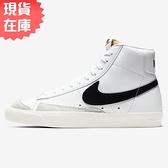 【現貨】Nike Blazer Mid '77 Vintage 女鞋 休閒 皮革 復古 白 【運動世界】CZ1055-100