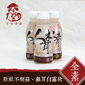 不倒の菇 銀耳白露飲 350mlX/瓶
