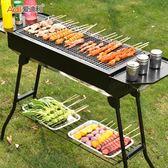 燒烤架家用戶外5人以上木炭無煙燒烤爐野外燒烤工具全套      芊惠衣屋igo