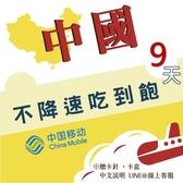 純中國網路卡|中國移動9天不降速吃到飽網路卡 中國網路卡/中國移動電信/中國最強網卡