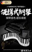 手卷鋼琴88加厚鍵盤專業成人入門初學者軟折疊便攜式電子琴- 優家小鋪