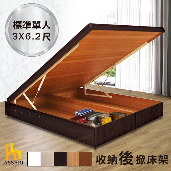 ASSARI-收納後掀床架(單人3尺)