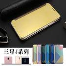 三星 J7Plus J7Pro J3Pro 鏡面皮套 皮套 手機套 透視 手機皮套 輕薄 H8