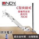 LINDY林帝《優惠組合價》液晶螢幕氣壓式支臂 + C型夾鉗式支桿 70CM (40940+40693)