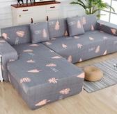 沙發罩 懶人網紅沙發套全包卍能套沙發墊貴妃四季通用組合型魔力沙發罩套【快速出貨八五折】