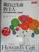 【書寶二手書T1/財經企管_GHM】做自己生命的主人-哈佛大師教我的幸福人生管理學