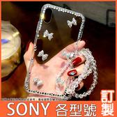 SONY Xperia5 sony10+ sony1 XA2 Ultra XZ3 XZ2 L3 XA2plus 蝴蝶結邊鑽 手機殼 水鑽殼 訂製