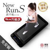 輝葉 newrunS新平板跑步機HY-20603A(電控plus升級款)