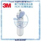 【3M】 HCR-02 雙效淨水系統專用濾心HCR-F2一支【適用T22飲水機】◆一支抵多支◆除鉛生飲