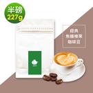 i3KOOS-風味綜合豆系列-經典焦糖榛果咖啡豆1袋(半磅227g/袋)