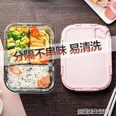 上班族玻璃飯盒微波爐可加熱分隔學生便當保鮮大容量餐盒1040ml