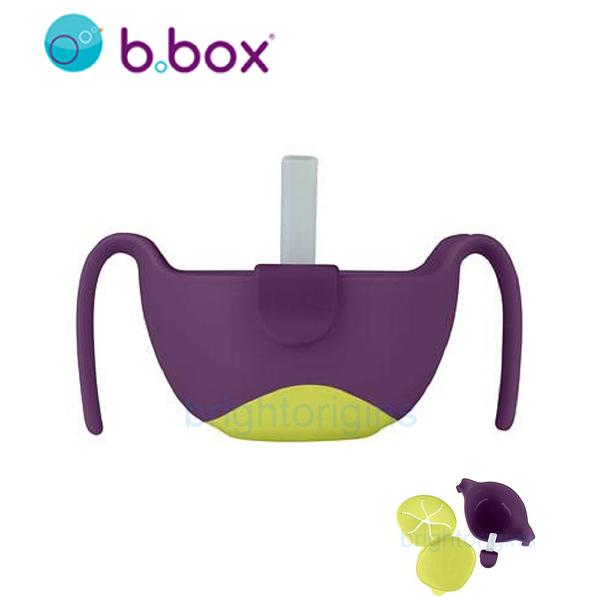 澳洲 b.box 專利吸管三用碗(葡萄紫)