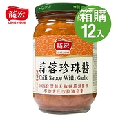 【南紡購物中心】【龍宏】蒜蓉珍珠醬 460gX12入(箱購)
