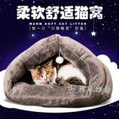 貓窩保暖寵物窩泰迪狗窩小貓咪房子貓睡袋貓墊子貓屋用品igo「韓風物語」