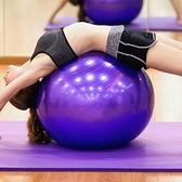 瑜伽球 承重500斤瑜伽球送氣筒防爆球加厚健身初學者孕婦大號球