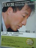 【書寶二手書T1/養生_WDV】真原醫-21世紀最完整的預防醫學_楊定一_附光碟