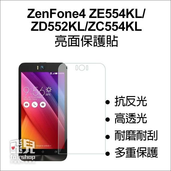 【妃凡】衝評價!Asus Zenfone 4 ZE554KL/ZD552KL/ZC554KL 保護貼 亮面 005