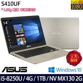 【ASUS】S410UF-0031A8250U 14吋i5-8250U四核MX130獨顯Win10輕薄筆電(冰柱金)