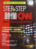 【書寶二手書T5/語言學習_QHD】Step by Step聽懂CNN_Live ABC_附光碟