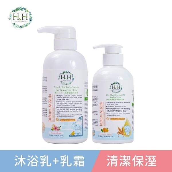 【潤膚保濕組】HH寶貝2合一燕麥敏弱沐浴乳+身體乳霜(500g+300g) 嬰幼兒沐浴乳 身體乳液