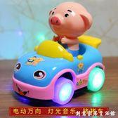 電動玩具小汽車跑車轎燈光音樂萬向輪男孩玩具車1-2-3歲 創意家居生活館