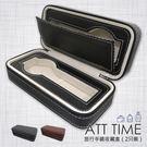 【完全計時】錶盒館│旅行拉鍊包手錶收藏盒【2只入】荔枝紋PU皮革 (皮革11)