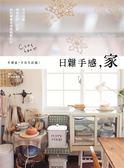 (二手書)日雜手感,家 in Taiwan 不只佈置,還想裝修、採買,終於學會有溫度的家設..