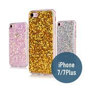 IPHONE 7/7Plus 變色閃片 亮粉 手機殼 手機套 保護殼 保護套 多色 亮片